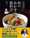 和のおかずの教科書 (京都老舗料亭がていねいに教える)