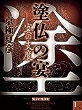 塗仏の宴 宴の支度(1)【電子百鬼夜行】 (講談社文庫)