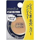 カネボウ化粧品 メディア コンシーラー S ナチュラルベージュ 1.7g
