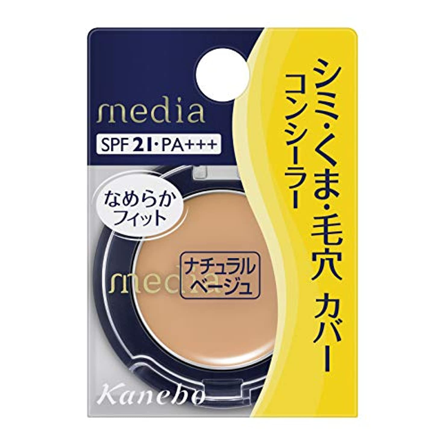 パフ栄光の処方するカネボウ化粧品 メディア コンシーラー S ナチュラルベージュ 1.7g