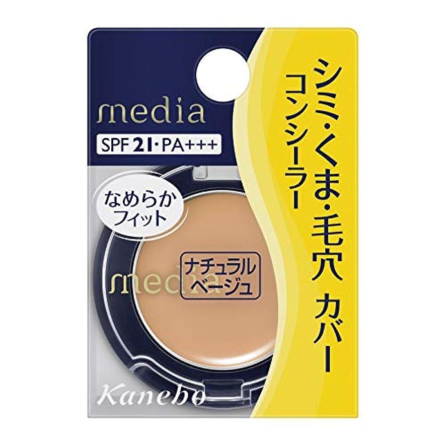 ベックスバブルパニックカネボウ化粧品 メディア コンシーラー S ナチュラルベージュ 1.7g