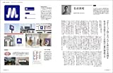 デザインノート No.85: 最新デザインの表現と思考のプロセスを追う (SEIBUNDO Mook) 画像