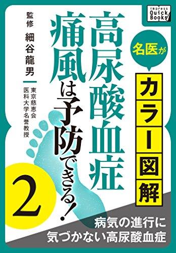 名医がカラー図解! 高尿酸血症・痛風は予防できる! (2) 病気の進行に気づかない高尿酸血症 (impress QuickBooks)の詳細を見る