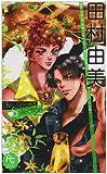 田村由美The Best Selection2 (フラワーコミックススペシャル)
