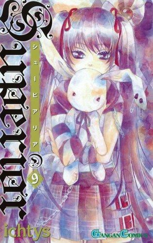 シューピアリア 9 (ガンガンコミックス)の詳細を見る