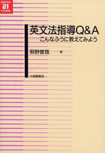 英文法指導Q&A―こんなふうに教えてみよう (英語教育21世紀叢書)