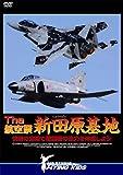 The航空祭 新田原基地  快晴の宮崎で戦闘機の迫力を体感しよう! [DVD]