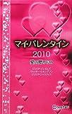 マイ・バレンタイン2010―愛の贈りもの