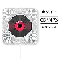 壁掛け 小型 スピーカー LCD 置き&掛け兼用 リモコン付き CD/Bluetooth/USB/TF対応 CDプレーヤー音楽再生/語学学習/胎児教育by smartlife (ホワイト)