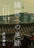 隣国への足跡 ソウル在住35年 日本人記者が追った日韓歴史事件簿 (角川書店単行本)