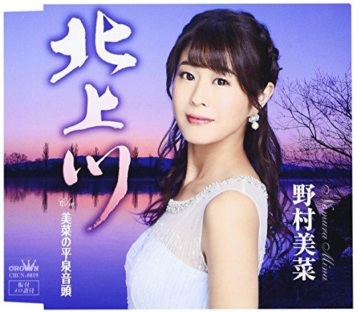 北上川/美菜の平泉音頭