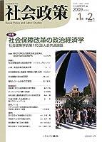社会政策〈第1巻 第2号〉特集 社会保障改革の政治経済学