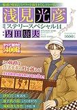浅見光彦ミステリースペシャル 14 (マンサンコミックス)