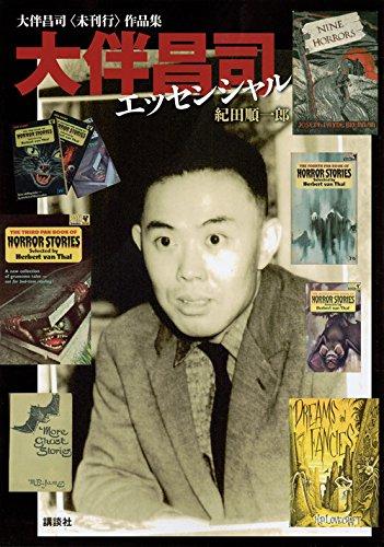 大伴昌司〈未刊行〉作品集 大伴昌司エッセンシャル