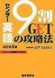 センター英語9割GETの攻略法 改訂第5版