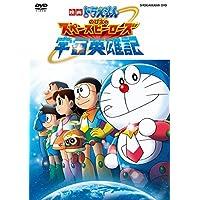 Doraemon Nobita's Eternal Space Heroes (Space Heroes)