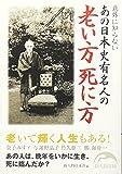 あの日本史有名人の老い方 死に方 (新人物文庫) 画像