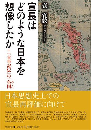 宣長はどのような日本を想像したか: 『古事記伝』の「皇国」