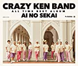CRAZY KEN BAND ALL TIME BEST 愛の世界(通常盤)