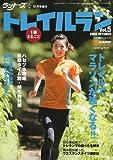 ランナーズ 増刊 トレイルラン 2009年 10月号 [雑誌]