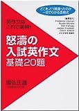怒涛の入試英作文基礎20題―英作文はこれで楽勝!