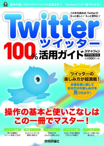 Twitterツイッター100%活用ガイド  (技評ベストムック)の詳細を見る