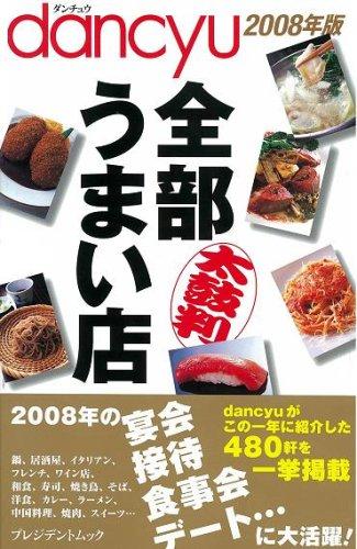 dancyu全部うまい店 2008年版 (2008) (プレジデントムック)