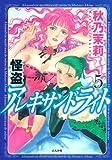 怪盗アレキサンドライト (5) (ぶんか社コミックス)