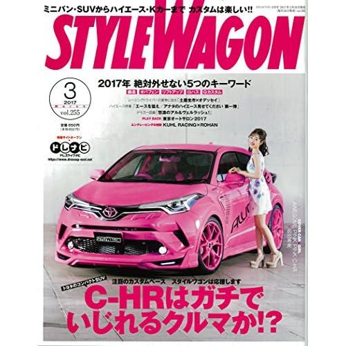 STYLE WAGON 2017年3月号 (スタイルワゴン)