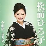 松前ひろ子全曲集〜挽歌の岬〜