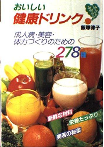 おいしい健康ドリンク―新鮮な材料 栄養たっぷり…成人病・美容・体力づくりのための278種 美若の秘薬