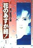 花のあすか組! (1) (コミック版高口里純文庫)