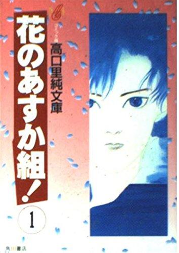 花のあすか組! (1) (コミック版高口里純文庫)の詳細を見る