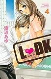 L DK(4) (講談社コミックスフレンド B)