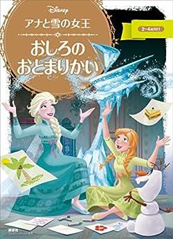 [ディズニー]のアナと雪の女王 おしろの おとまりかい (ディズニーゴールド絵本)