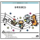 キーボード鼓隊楽譜 MS-192「あなたとトゥラッタッタ♪」用 参考音源CD