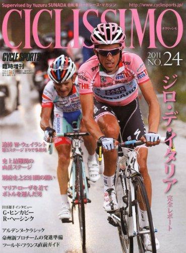 CICLISSIMO (チクリッシモ) 2011年 07月号 [雑誌]の詳細を見る