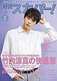 月刊スカパー! 8月号