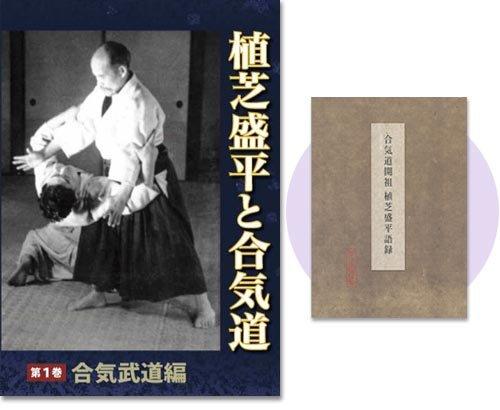 植芝盛平語録付・[DVD] 植芝盛平と合気道 第1巻 合気武道編...