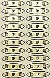 赤ぶどう品種金シール 49×14mm 楕円形 500枚 (20枚×25シート) (紅伊豆(ベニイズ))