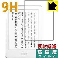 PDA工房 Kindle (第10世代・2019年4月発売モデル)/Kindle キッズモデル 9H高硬度[反射低減] 保護 フィルム 日本製