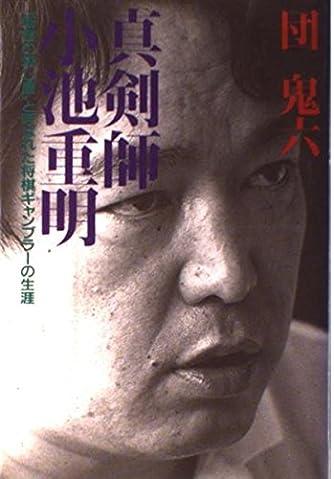 """真剣師 小池重明―""""新宿の殺し屋""""と呼ばれた将棋ギャンブラーの生涯"""