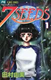 7SEEDS(1) (フラワーコミックスα)[Kindle版]