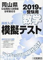 高校入試模擬テスト数学岡山県2019年春受験用