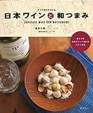 日本ワインと和つまみ: すぐに使える93品