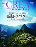 CREA Traveller 2017 Winter 奇跡のペルー