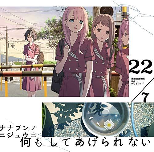 【Amazon.co.jp限定】何もしてあげられない (Type-B) (DVD付) (ポストカード付)
