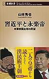 習近平と永楽帝 中華帝国皇帝の野望 (新潮新書) 画像
