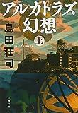 アルカトラズ幻想 上 (文春文庫)