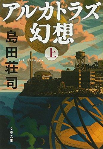 アルカトラズ幻想 上 (文春文庫)の詳細を見る